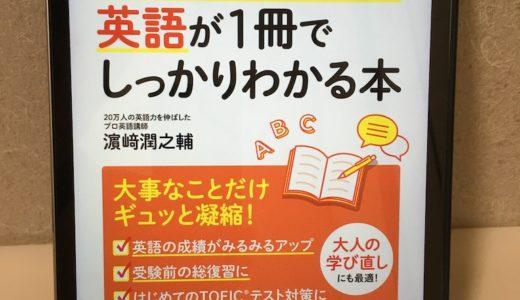 英語教材、最初の一冊