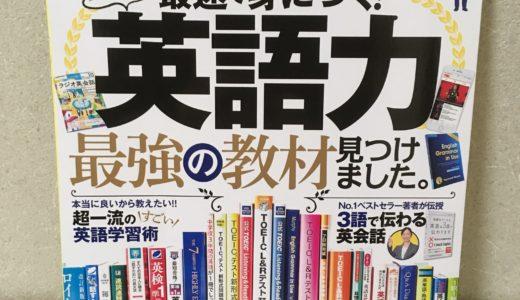 英語、独学で始めます