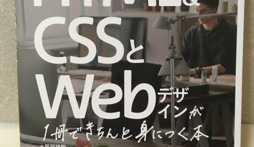 書評:HTML&CSSとWebデザインが1冊できちんと身につく本