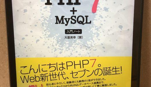 書評:詳細! PHP 7+MySQL 入門ノート