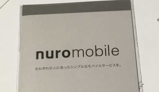 SIMロックがかかっているソフトバンクのiPhone6で格安SIM(nuro mobile)を利用する