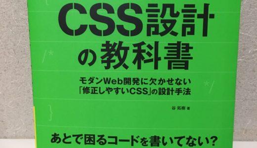 書評:Web制作者のためのCSS設計の教科書