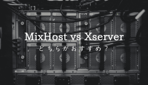 mixhostを1ヶ月試用したら注意点がポロポロ出てきた。初心者にオススメするならエックスサーバーかなと思った。そんな話。