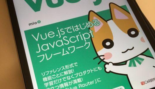 書評:「基礎から学ぶVue.js」Vue.js入門の決定版