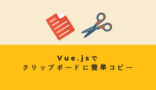 Vue-router環境でclipboard.jsを実装する手順
