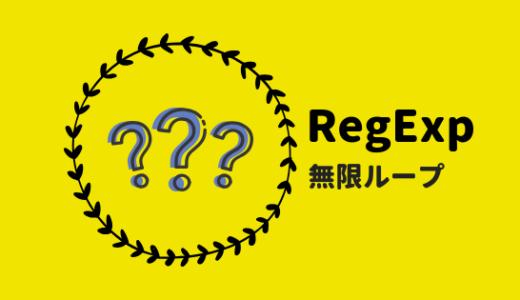 RegExp.execにハマった。無限ループの回避方法