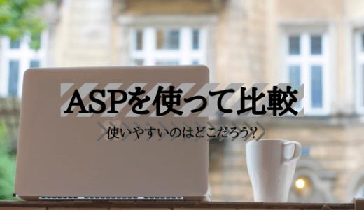 アフィリエイトのためのおすすめASPはどこ?使って比較してみました。