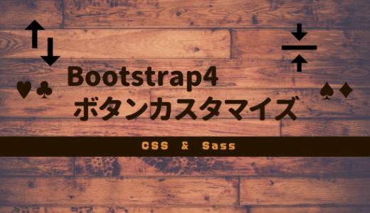 Bootstrap 4 のボタンのサイズ、色をカスタマイズする方法