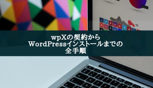 wpXレンタルサーバーを契約してWordPressをインストールするまでの全手順