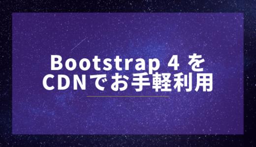 CDNでお手軽にBootstrap 4 を使用する方法