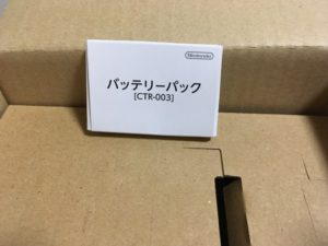 3DS 公式バッテリー