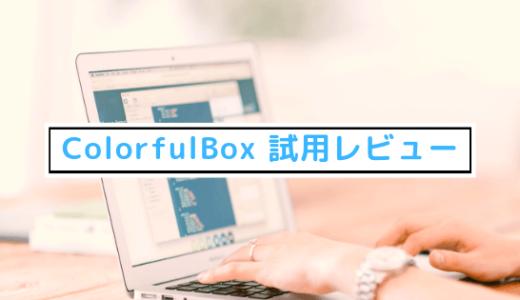 ColorfulBox(カラフルボックス)実際に使ってサーバーの実力をレビュー。聞こえる評判の真偽やいかに?