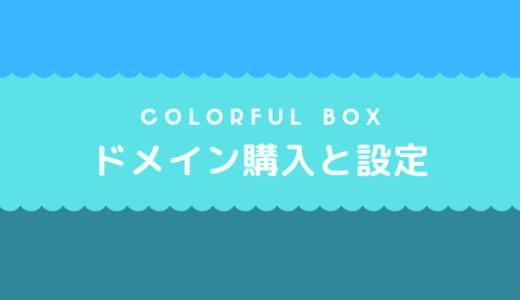 カラフルボックス(ColorfulBox)で独自ドメインの購入と設定