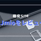 格安SIM IIJmio