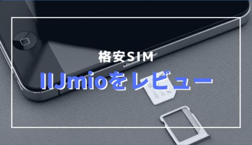 格安SIMのIIJmioを使い始めて3年半経ったのでレビューしてみる