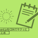 clipboard.js CDN 簡単 まとめ