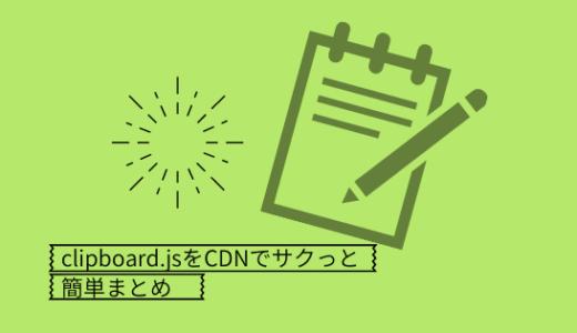 clipboard.jsをCDNでお手軽に使う方法と使い方のまとめ