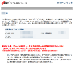 eFax登録完了メール