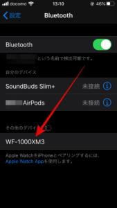 WF-1000XM3 iPhone ペアリング