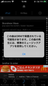 HF Player DRM保護