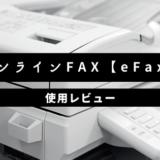 eFax 使ってレビュー