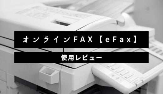 オンラインFAX『eFax』を使ってみたのでレビュー