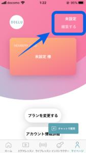 SOELU(ソエル)ニックネーム設定 App 2