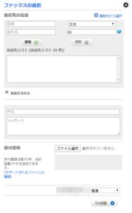 eFax送信フォーム