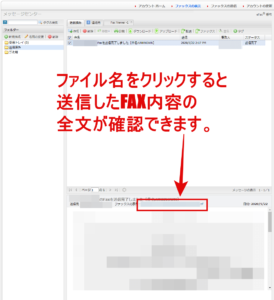 eFax 送受信ログ