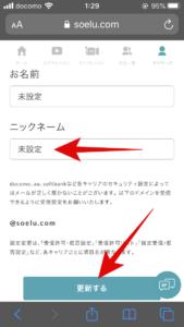 SOELU(ソエル)ニックネーム設定 ブラウザ 3