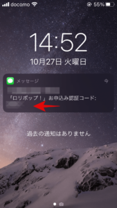 LOLIPOP SMS認証 iPhone