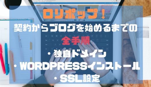 ロリポップ!で新規申し込みから独自ドメイン、WordPress、SSL化までの設定全手順