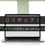 LOLIPOP サブドメイン 追加 WordPressインストール SSL化の設定