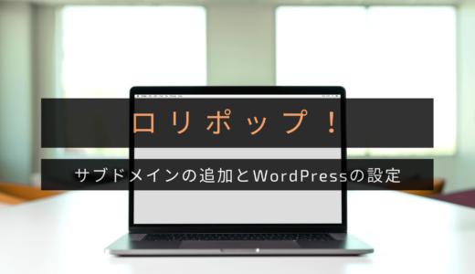 ロリポップ!にサブドメインを追加しWordPressのインストールとSSL化する手順