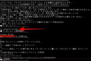 ロリポップ 無料の独自ドメインクーポンコード