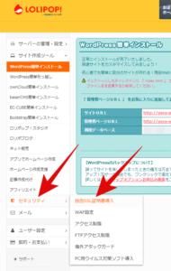 ロリポップ 無料SSL設定