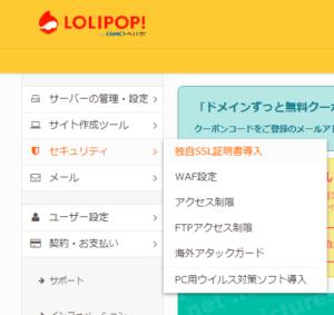 ロリポップ サブドメイン SSL化