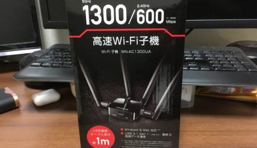 最強?Wi-Fi無線子機WN-AC1300UA購入レビュー