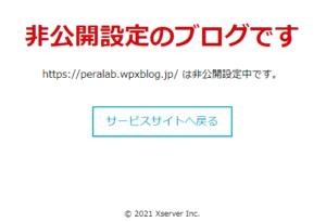 wpXブログ 非公開設定
