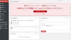 wpXブログ WordPress管理画面