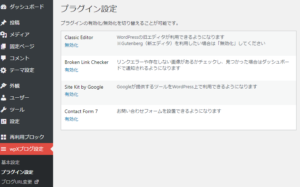 wpXブログ 使用プラグインは限定的