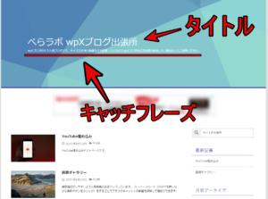 wpXブログ タイトルとキャッチフレーズ