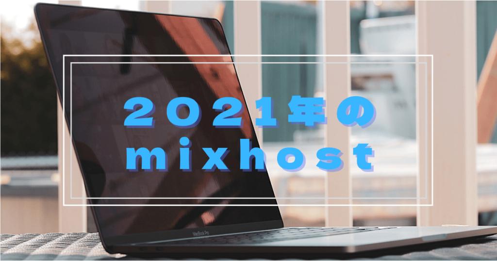 mixhost 2021