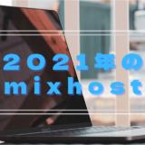 mixhostは使いやすくなった?2021年に改めてレビューする