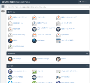 MixHost cPanel