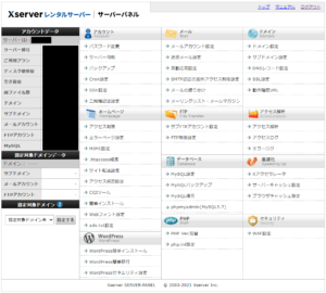 エックスサーバー サーバー管理画面